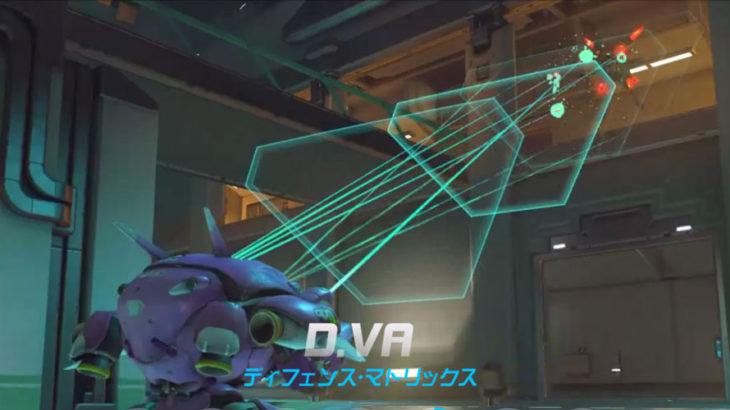【消せるウルト一覧】D.Va ディフェンスマトリックスで無効化!