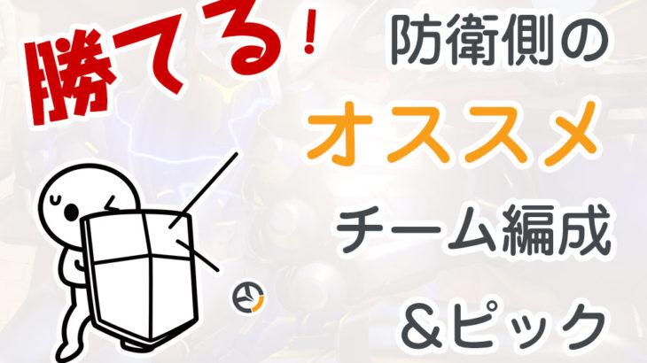 【勝てる勝てるぞ!】ランクマ防衛でオススメのチーム編成・キャラピック