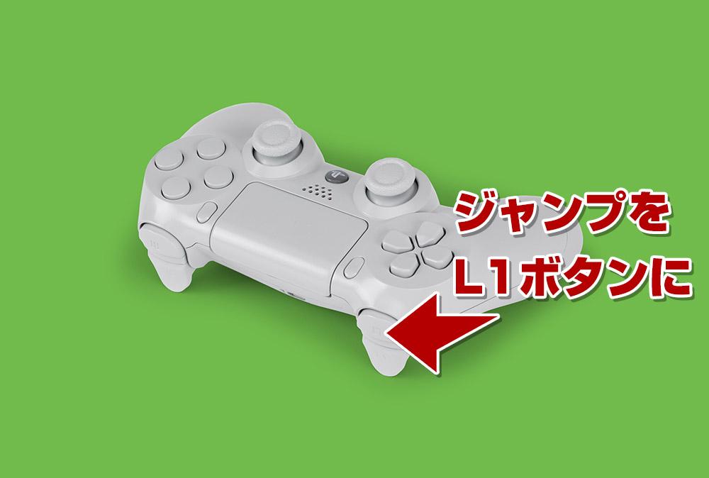 PS4版オーバーウォッチはジャンプをL1ボタンに